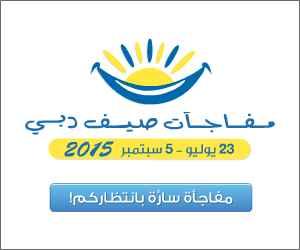 مهرجانات دبي