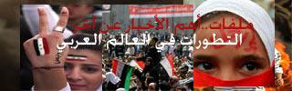 للاطلاع على كافة التطورات في العالم العربي يرجى زيارة قسم ملفات