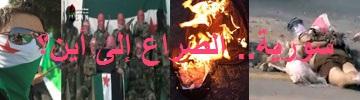 سورية..الصراع إلى أين؟