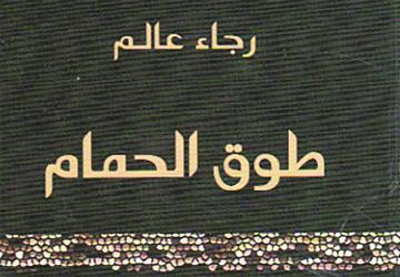 http://media.emaratalyoum.com/inline-images/368617. ولدت رجاء عالم ...